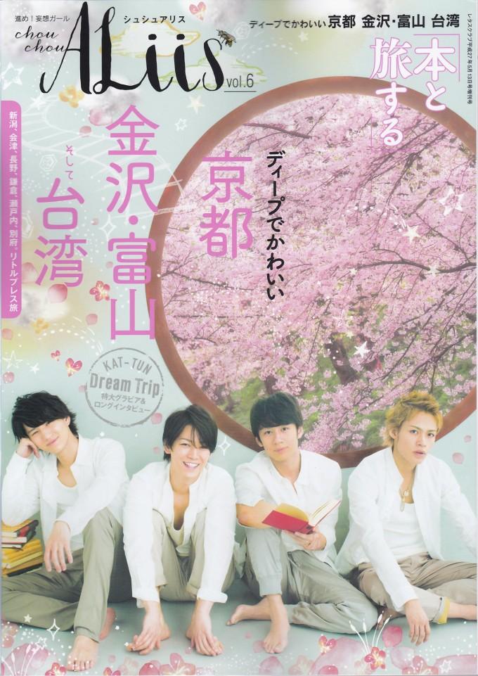 chou chou Aliis(シュシュアリス)2015.vol.6_表紙