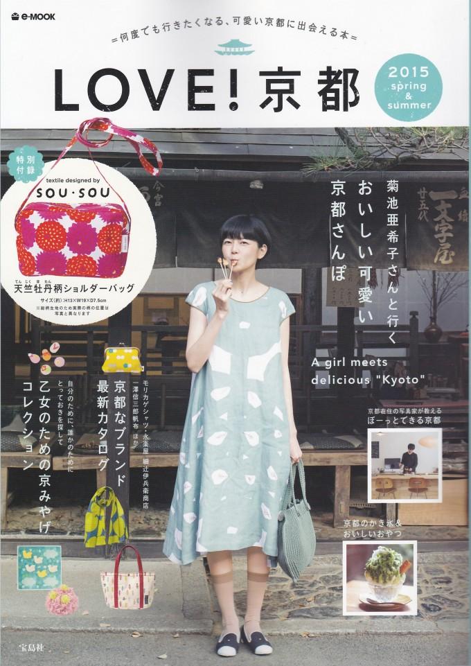 LOVE!京都2015春夏_表紙
