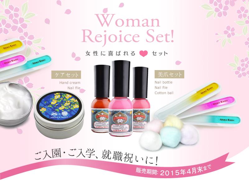 女性に喜ばれる春セット!ご入園・ご入学、就職祝いに、上羽絵惣から美爪セットとケアセットをどうぞ!