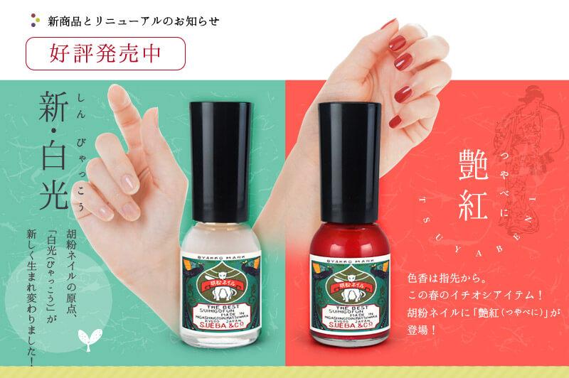「艶紅」「白光」発売