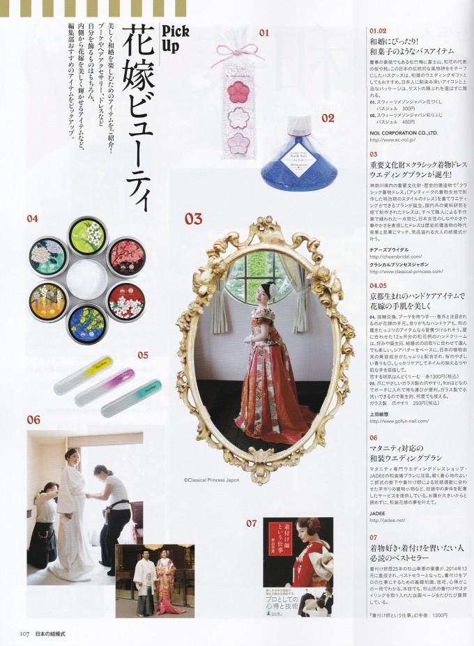 日本の結婚式No.18_掲載記事