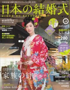 日本の結婚式No.18_表紙