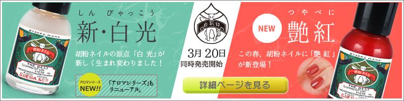 新商品!艶紅と白光同時発売!