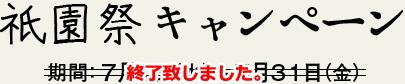祇園祭キャンペーンは終了しました。