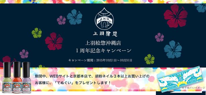 沖縄一周年キャンペーンのお知らせ