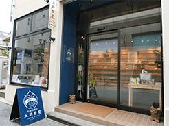 上羽絵惣沖縄店