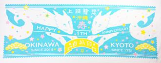 沖縄一周年記念てぬぐい