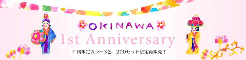 1st Anniversary「沖縄限定カラー3色100セット限定販売!」