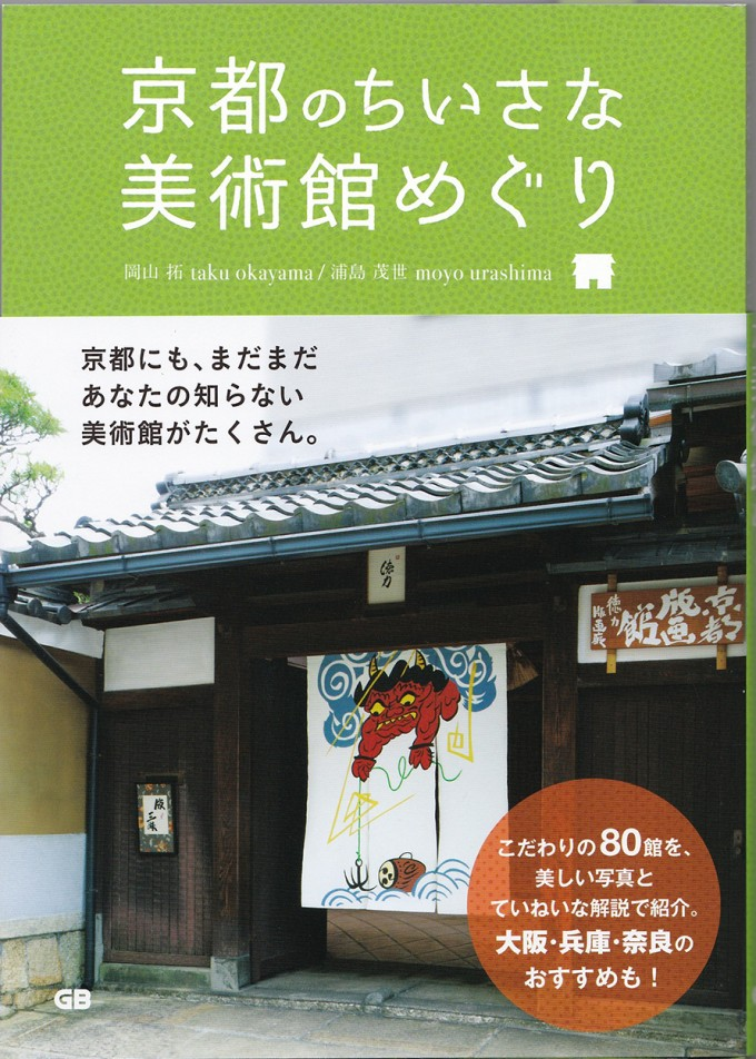 京都のちいさな美術館めぐり_表紙