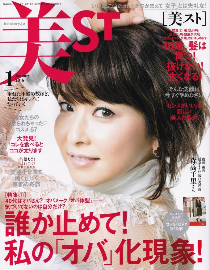 美ST2016年1月号_表紙