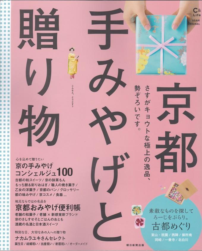 京都手みやげと贈り物_表紙