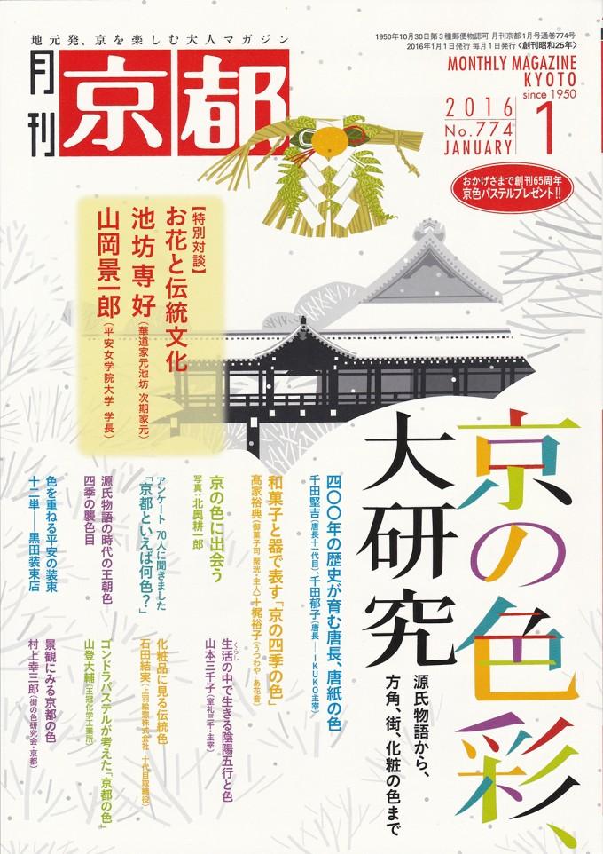 月刊京都201601_表紙