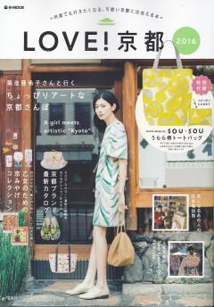「LOVE!京都2016」に紹介されました!