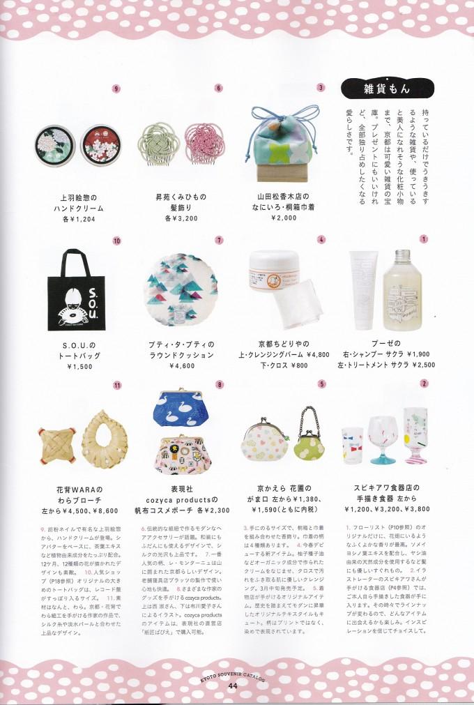LOVE!京都2016_記事