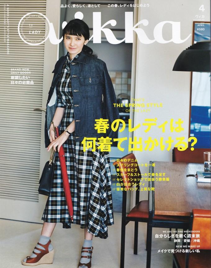 vikka2016年4月 vol.24_表紙
