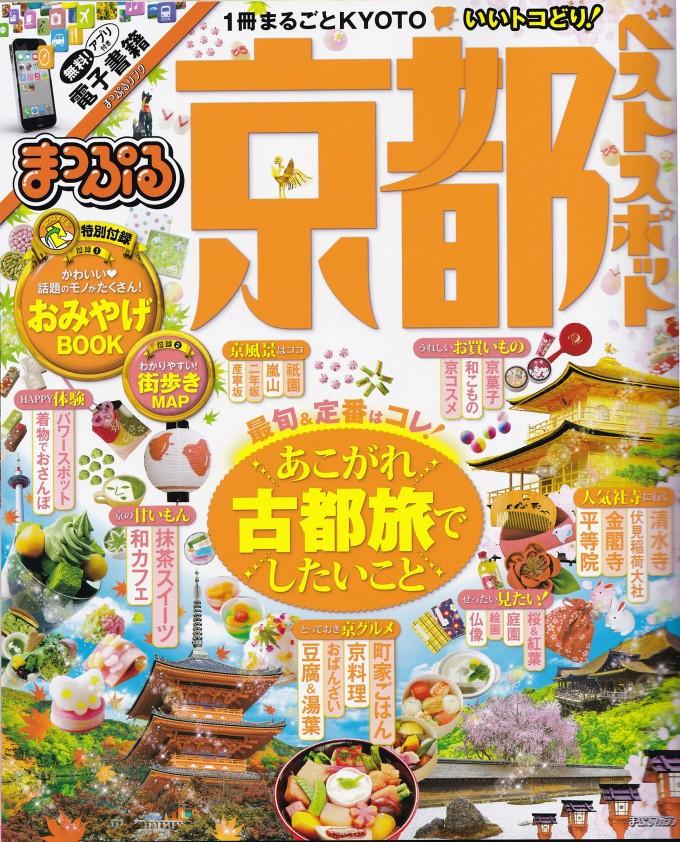 まっぷる京都ベストスポット_表紙
