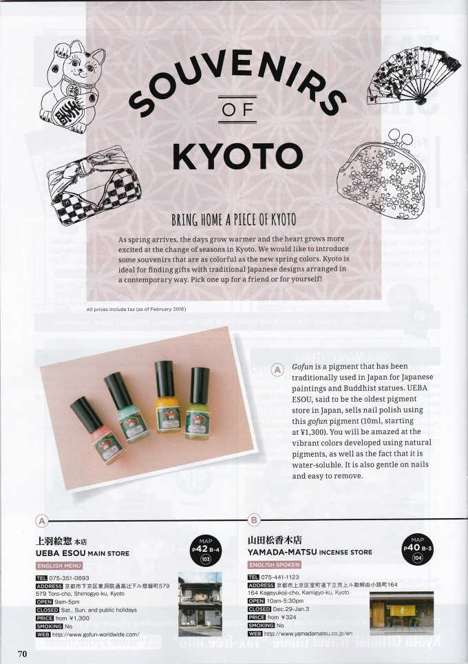 Why KYOTO?_記事
