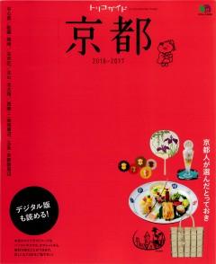 トリコガイド京都に胡粉ネイルが掲載されました!