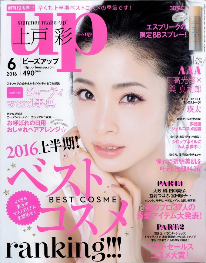 bea'sUp 2016年6月号_表紙