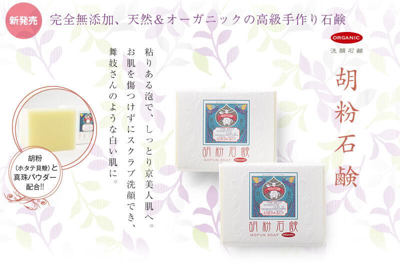 【胡粉石鹸】完全無添加、天然&オーガニックの高級手作り石鹸