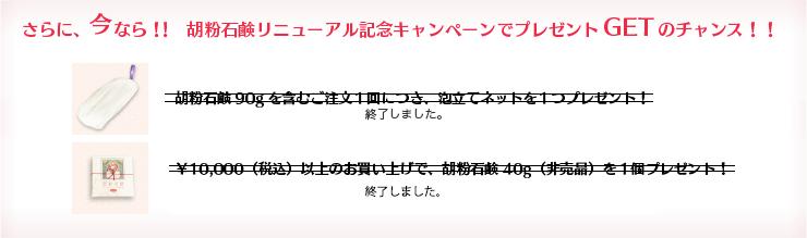 さらに、今なら!! 胡粉石鹸リニューアル記念キャンペーンでプレゼントGETのチャンス!!