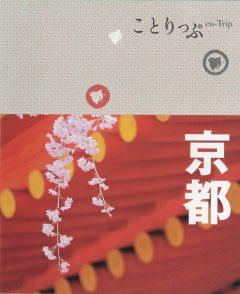 「ことりっぷ京都」に胡粉ネイルが紹介されています!