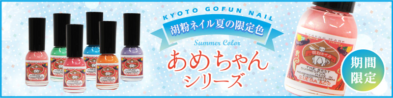 胡粉ネイルの夏限定「あめちゃんシリーズ」