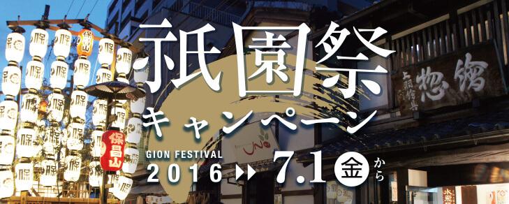祇園祭りキャンペーン!