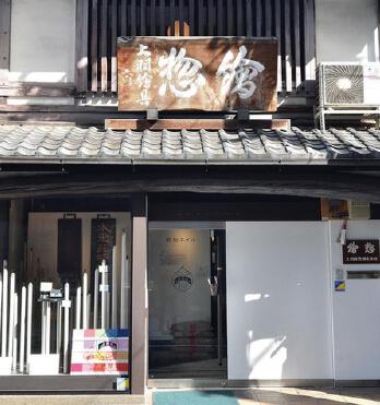 上羽絵惣京都本店