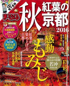 「まっぷる関西 秋 紅葉の京都2016」に胡粉ネイルが掲載されました!