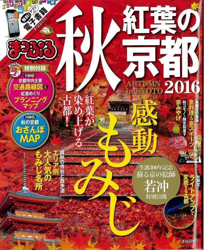 まっぷる関西 秋 紅葉の京都2016_表紙