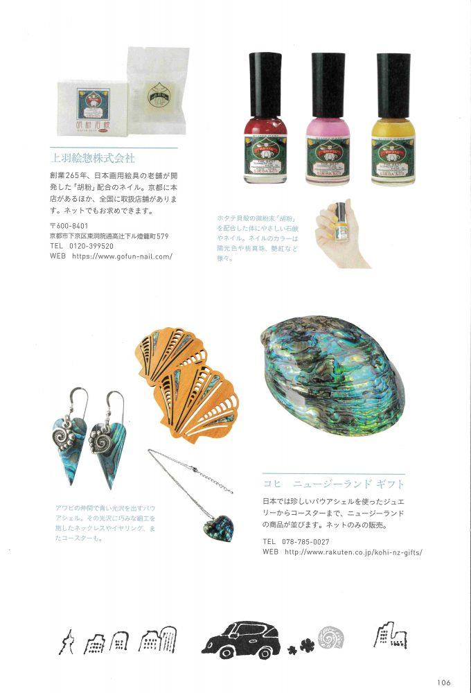 ときめく貝殻図鑑_記事