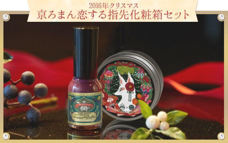 2016年クリスマス 京ろまん恋する指先化粧箱セット