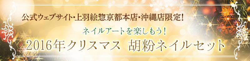 公式ウェブサイト・上羽絵惣京都本店・沖縄店限定!ネイルアートを楽しもう!2016年クリスマス 胡粉ネイルセット