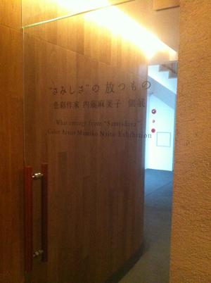 色彩作家 内藤麻美子さん個展