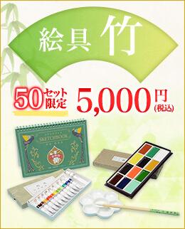 2017年福袋竹セット