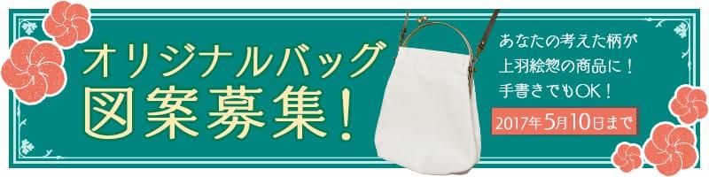 オリジナルバッグの図案募集!