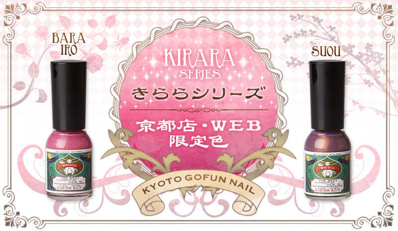 きららシリーズWEB・京都本店限定カラー
