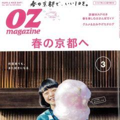 女性情報誌「OZ magazine 2017年3月号 春の京都へ」胡粉ネイルが紹介されました。