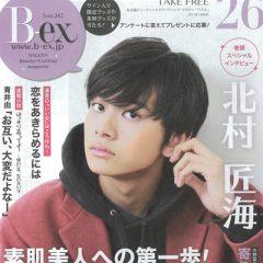 名古屋ビューティ&エキサイティングマガジン「B-ex」で紹介されました!