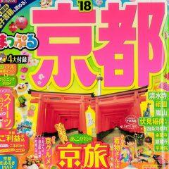「まっぷる京都 '18」に紹介されました!