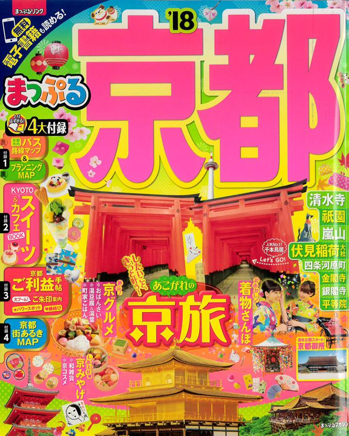 まっぷる18京都_表紙