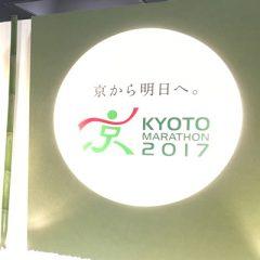 京都マラソン2017に参加してきました