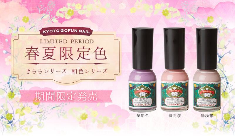 【胡粉ネイル】春夏限定色