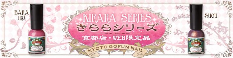 【WEB・京都本店限定】きららシリーズ「薔薇色」「蘇芳」販売開始!