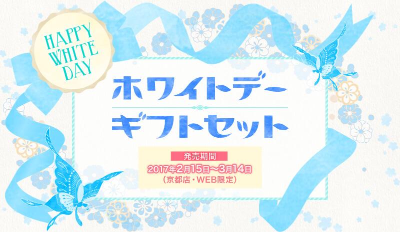 【京都店・WEB限定】ホワイトデーギフトセット