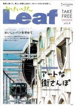 「おけいはんLeaf」に掲載されました!