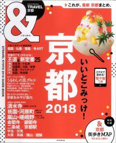 「&TRAVEL京都 2018」に掲載されました!