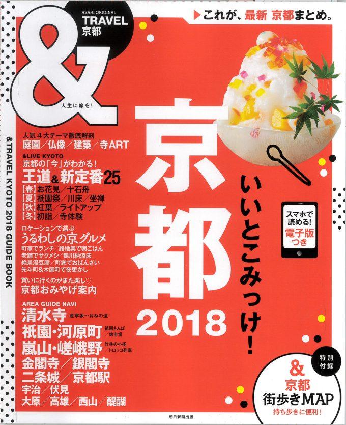 &TRAVEL京都2018_表紙