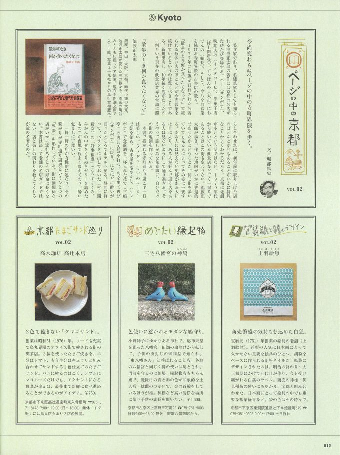 @Premium &Kyoto_記事